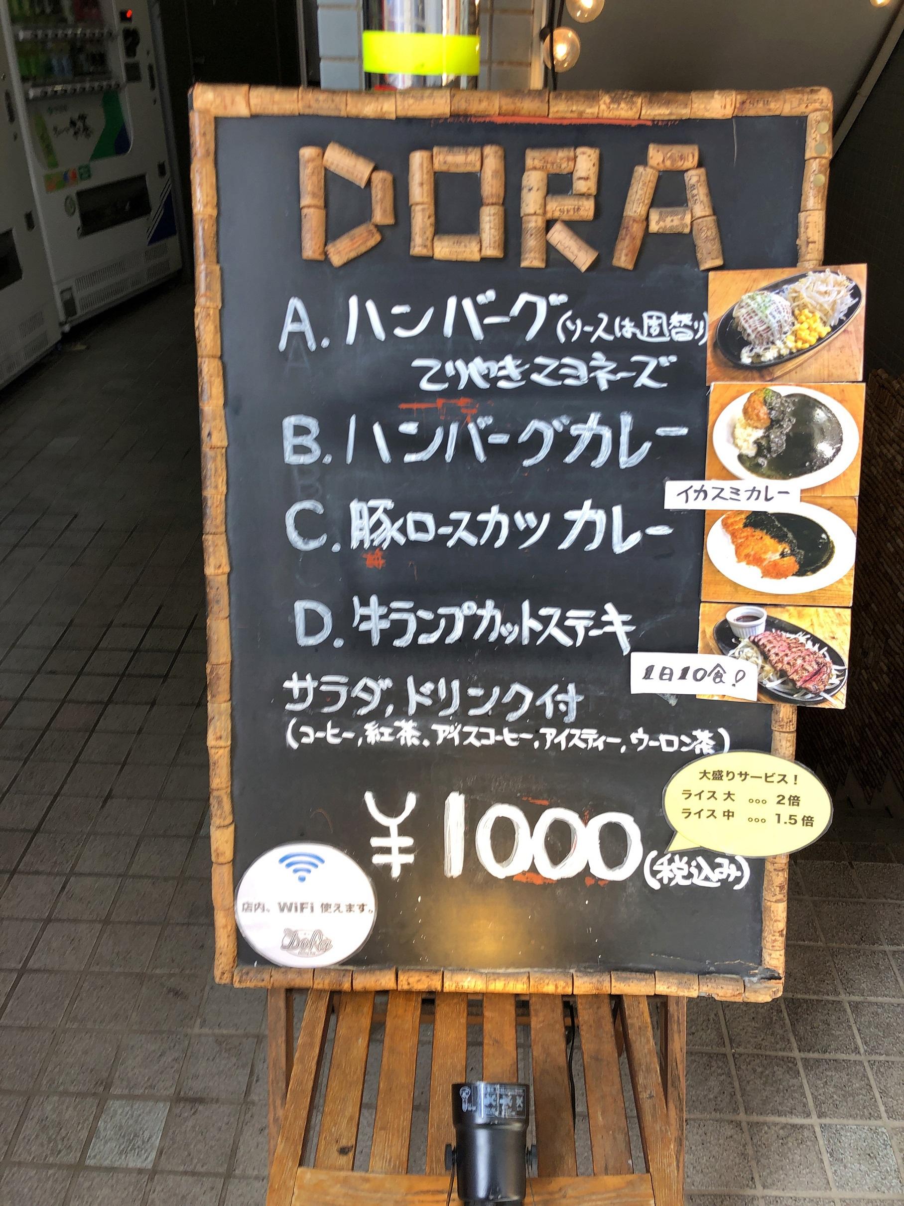 DORA (ドラ)